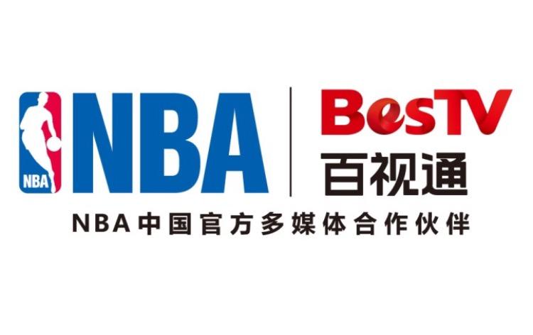 百视通与NBA继续合作,每年将转播近1300场比赛