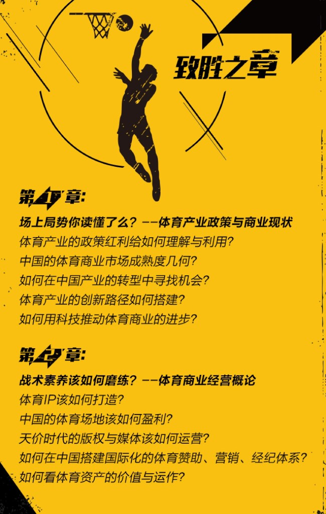 来清华,成为中国体育产业的MVP,清华体育产业高管课程来了