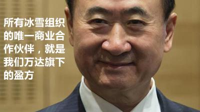王健林谈万达新目标:体育市场是投资重点,青训是中国足球未来