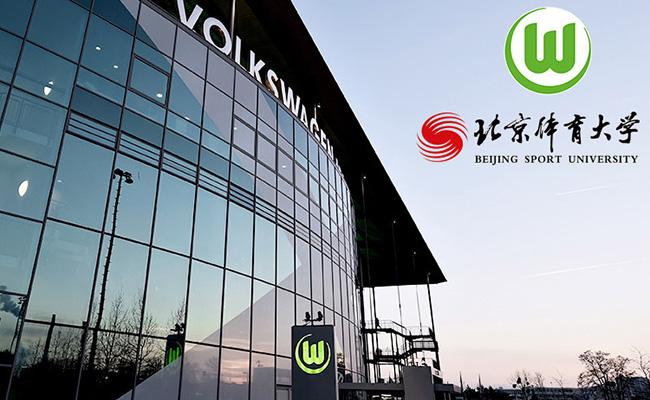 沃尔夫斯堡与北京体育大学达成合作协议,将委派专家来华指导