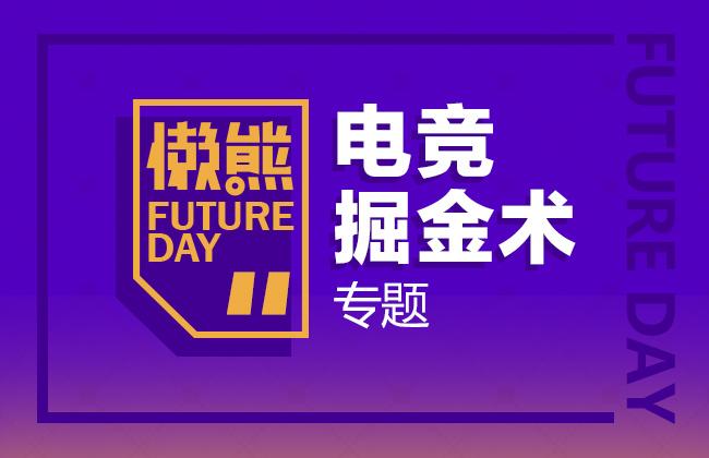 懒熊FutureDay | 电竞掘金术专题