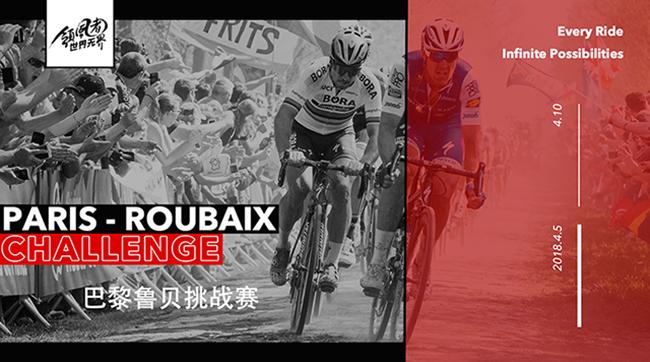 推出会员俱乐部和主题公园,第二年的环法中国系列赛又能玩出什么花样?