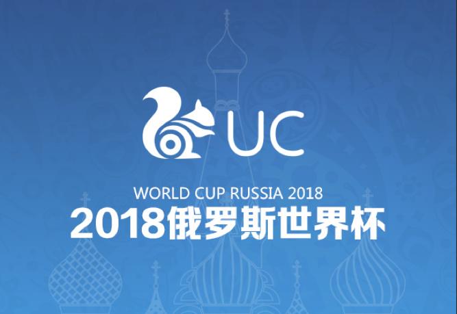 优酷获世界杯直播权后,阿里大文娱旗下UC拿到世界杯短视频权