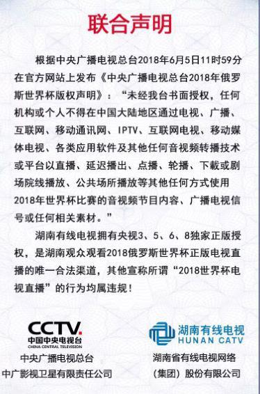 世界杯版权又起新的纷争,湖南有线告湖南电信盗播世界杯节目