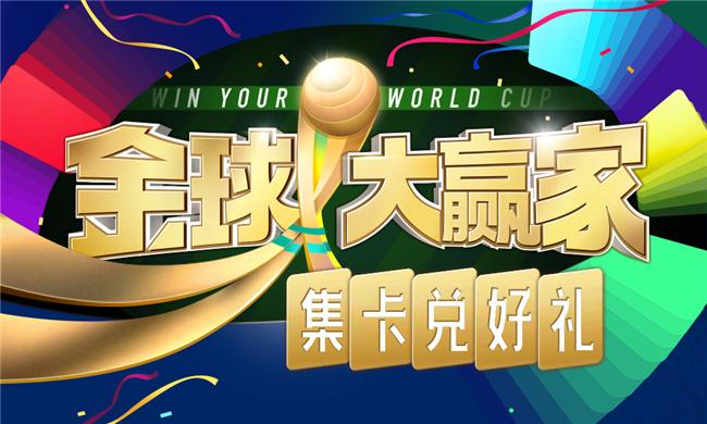 陌陌推出世界杯主题活动,黄健翔李响领衔全新玩法