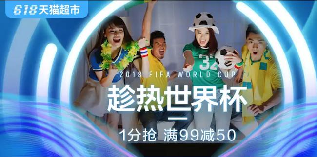 """如何""""蹭""""好这届世界杯?2010年和2014年的套路早就过时了!"""