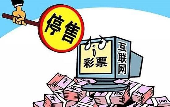 世界杯激战正酣,多个互联网购彩平台暂停销售彩票