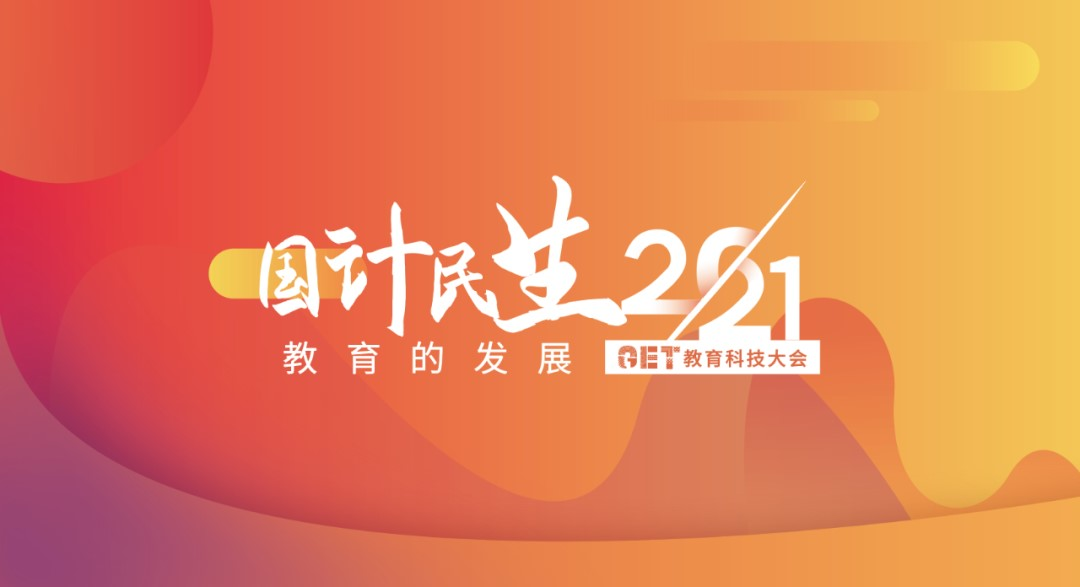 get2021.jpg