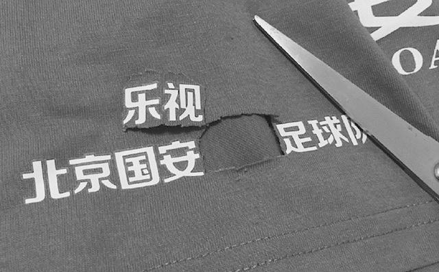 一次失败的闪婚:北京国安正在寻找乐视的代替者