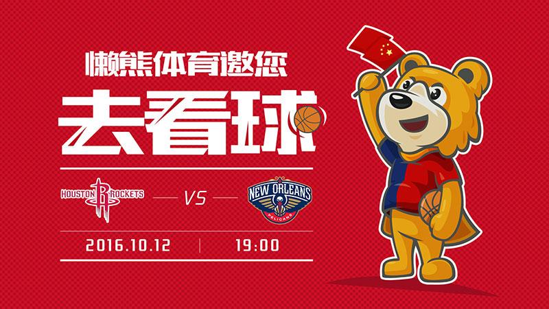 【懒熊邀你看NBA】参加懒熊话题君问答,赢取NBA国际系列赛·北京站门票