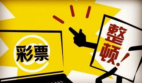三部委发布加急文件,督查互联网违规售彩整改
