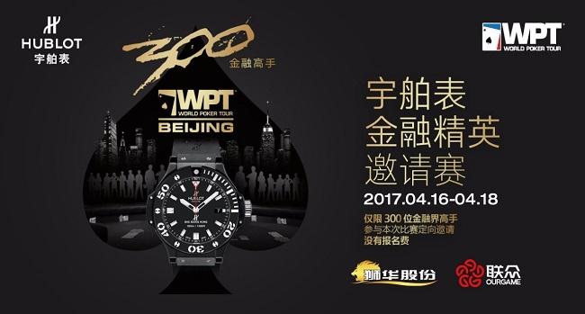 WPT赛事本月首次登陆北京,为金融圈定制金融精英邀请赛