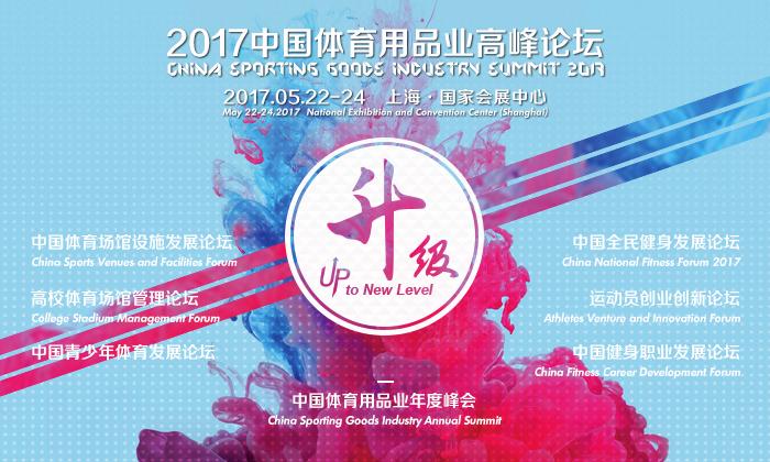 2017中国体育用品业高峰论坛启动报名