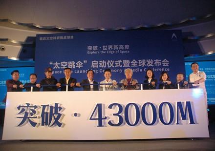 挑战世界新高度43000米,太空跳伞这项运动或将成国人骄傲?