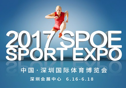 20余家顶级资本齐聚深圳,助力体育创新发展