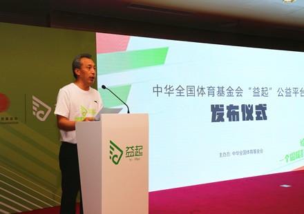 """""""益起""""开拓国内体育公益新模式,用户跑步企业""""买单"""""""