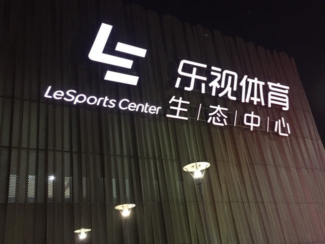 乐视体育与华熙解约:不再冠名五棵松,乐视体育生态中心将被摘牌