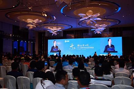 聚焦升级新趋势,探索行业大发展——2017中国体育用品业年度峰会在上海举行