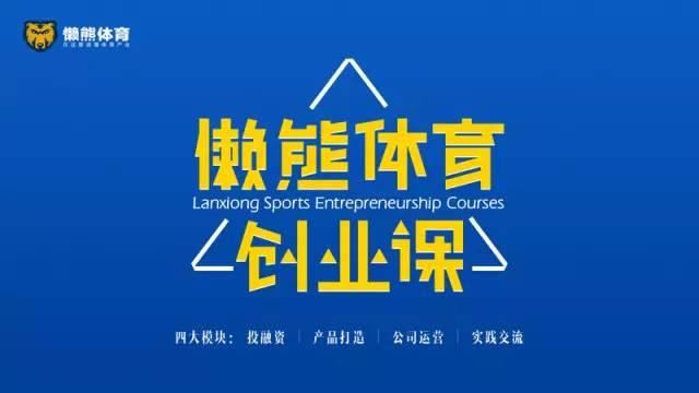 6月24-25日,懒熊FA团队、智库、元迅基金在上海的创业课上等你