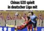 U20国奥将参加德国D级联赛,每个对手获1.5万欧元报酬