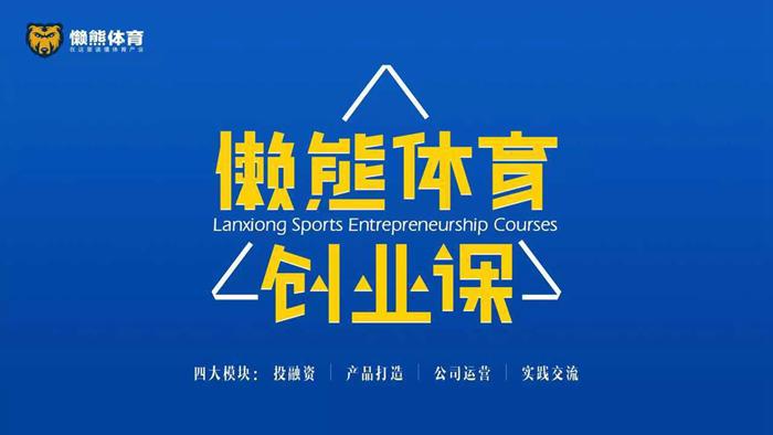 一路向南,上海后懒熊体育创业课来到深圳,7月22日-23日深圳见