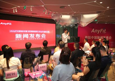 德国健身服务商AnyFit登陆中国,与青鸟健身、光猪圈和鬼工科技签署战略合作