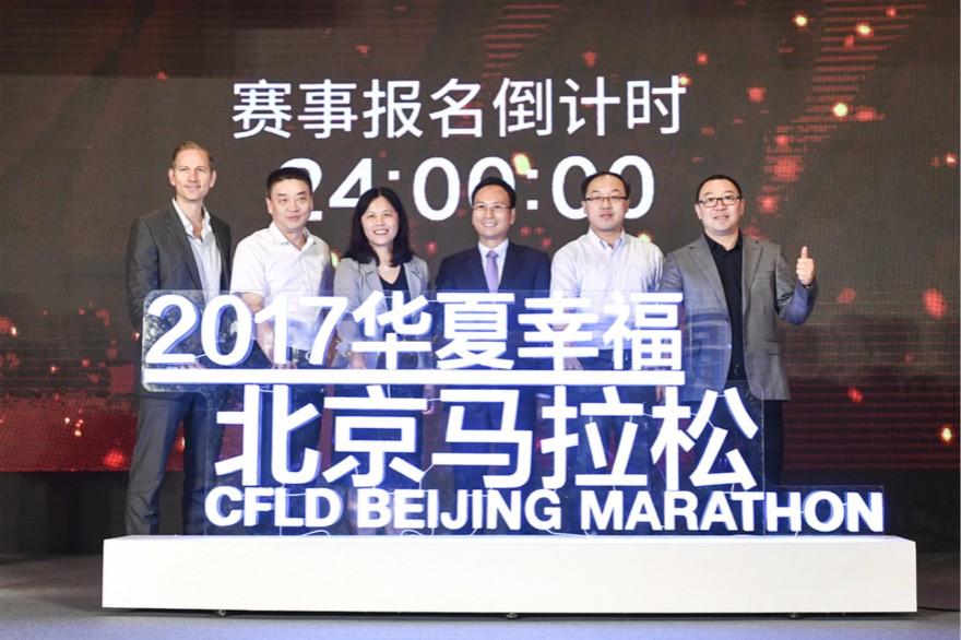 2017北京马拉松报名启动,9月17日正式开跑