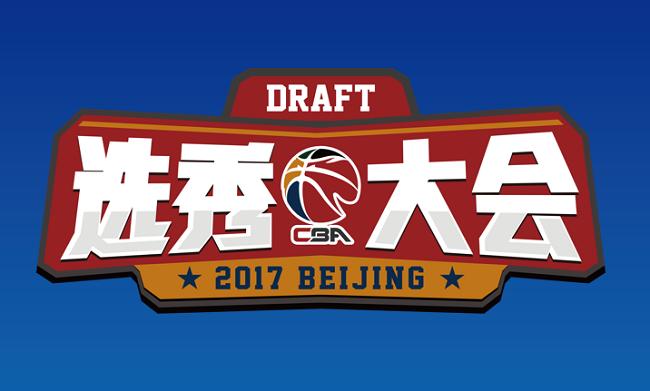 2017 CBA选秀大会落幕,为何港台球员包揽前三甲?