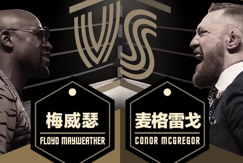 世纪拳战or金元斗秀,梅威瑟VS麦格雷戈