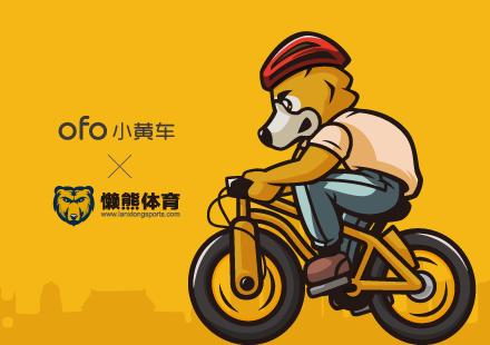 懒熊体育 X ofo小黄车推出联名卡,扫码带你免费骑行90天