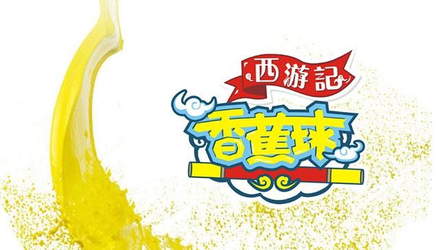 香蕉球新一期直播计划开播在即,宝马冠名、阿迪达斯赞助