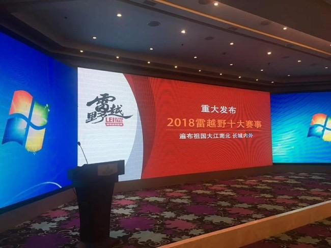 雷越野携手国奥集团,2018年将举办十项越野跑赛事