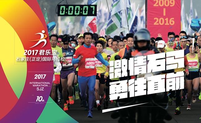 2017石家庄(正定)国际马拉松报名启动,激情石马,勇往直前!
