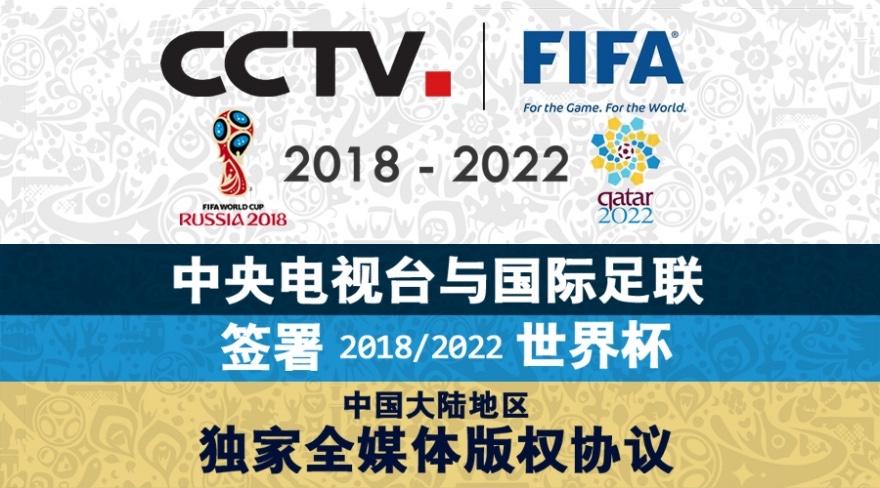 CCTV拿下2018和2022世界杯独家全媒体版权,合作将超40年