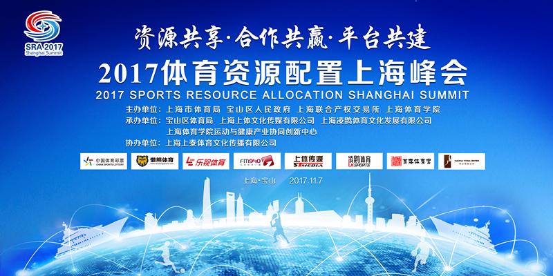 打造国内外重要体育资源配置中心,2017体育资源配置上海峰会即将强势来袭