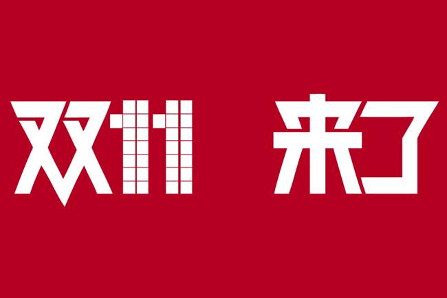 """懒熊体育商业课,""""双11""""特惠!"""