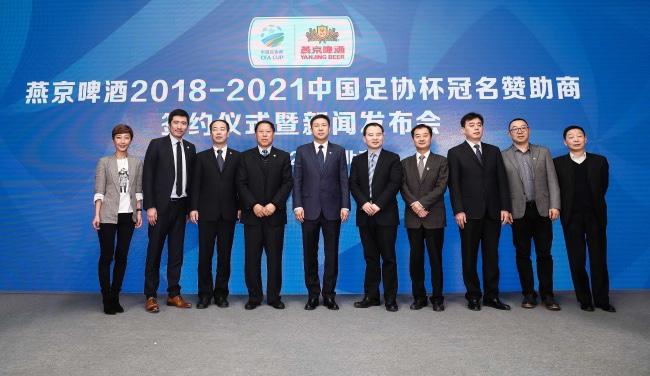 燕京啤酒冠名足协杯续约四年,合作将达8年