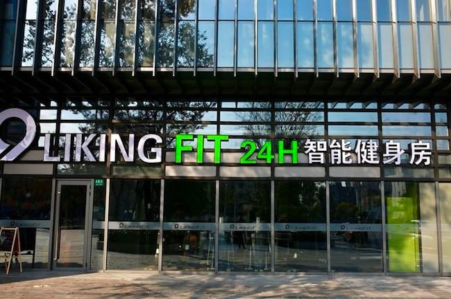 Liking Fit智能健身房完成B、C3.5亿融资,创行业新高
