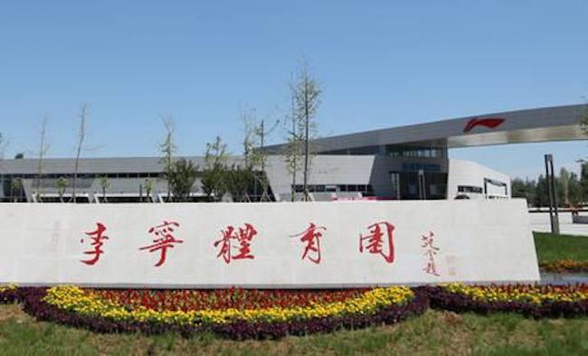 非凡中国申请转板,装备制造外李宁的体育产业梦还有很多