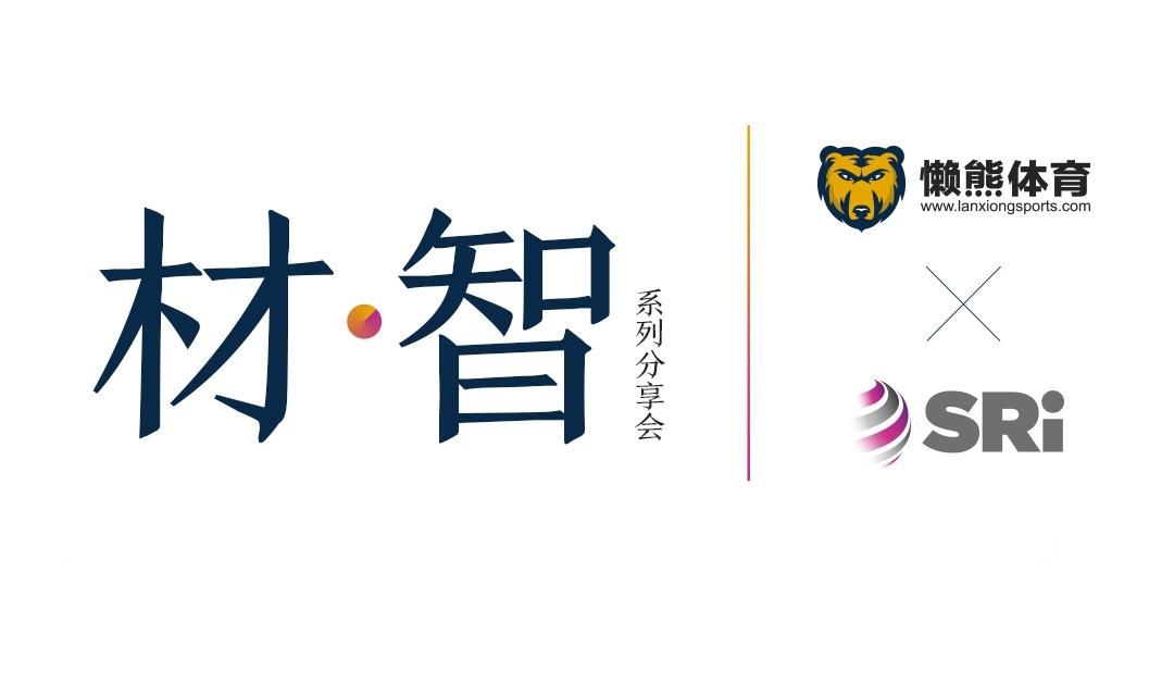 国际范儿的体育赞助与营销怎么做?2月3日到《材·智》分享会来听听