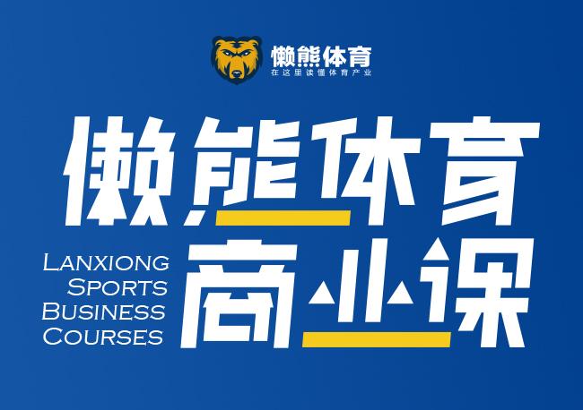 大众赛事人人要做,我们要在上海聊聊为什么偏偏这些项目成功了