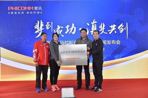 国内首家职业马拉松俱乐部成立,云南田径队总教练挂帅