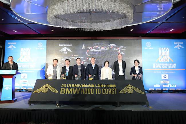 2018越山向海人车接力中国赛举办发布会,毛大庆于嘉等著名跑步爱好者将参与其中