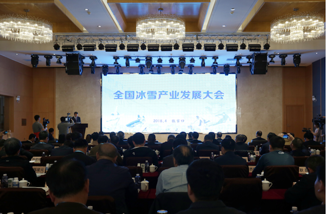 赵勇在全国冰雪产业大会上强调:抓住冬奥契机实现大发展