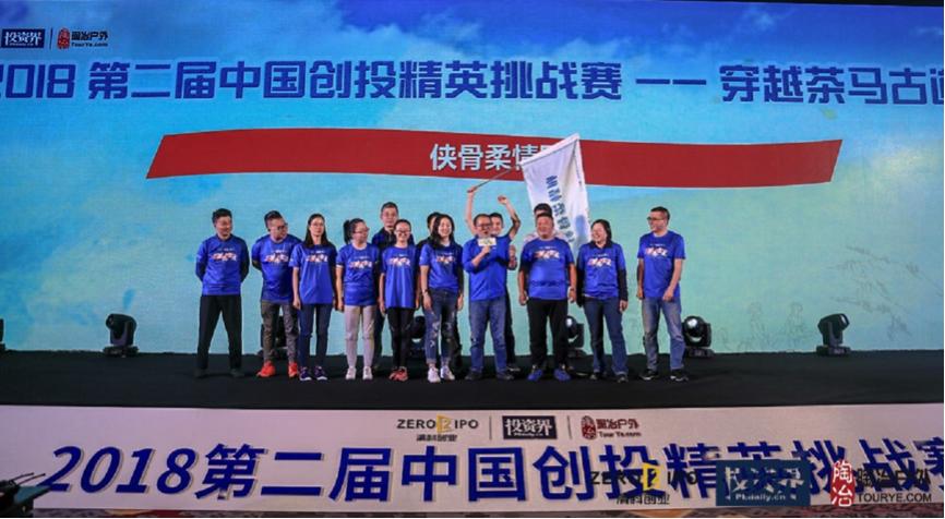 徒步穿越茶马古道,第二届中国创投精英挑战赛落幕