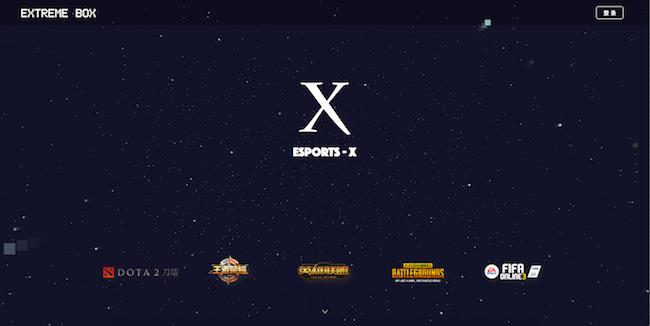 ESPORTS - X获千万级战略融资,投资方为七煌原初