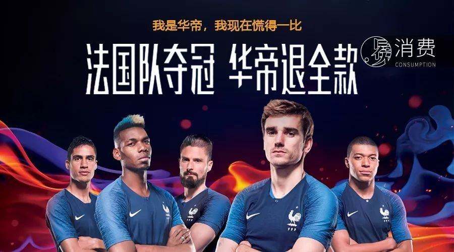 """华帝退全款""""庆祝法国队夺冠"""",股价大涨7%"""