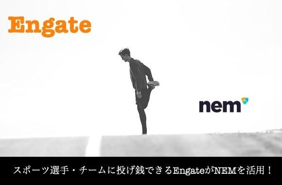 球队盈利的新来源?日本风投公司利用NEM区块链技术实现球队小费支付