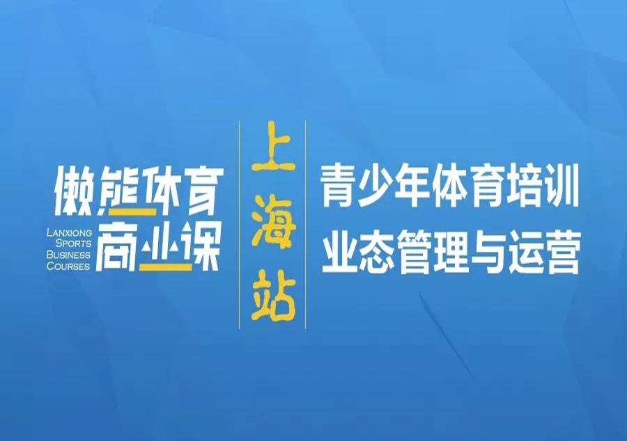 多维度剖析万亿青训行业,本周末·上海见