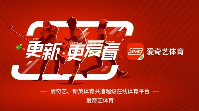 新爱体育完成8.5亿元融资,华人文化、红杉中国、曜为资本参投